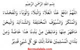 Doa Tolak Bala Pendek